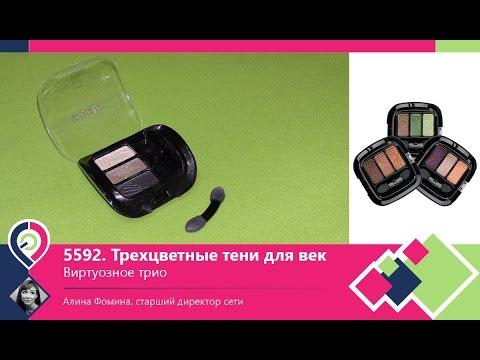 Видео отзыв - 5592. Трехцветные тени для век Виртуозное трио
