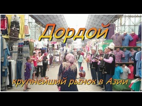 Бишкек Дордой -