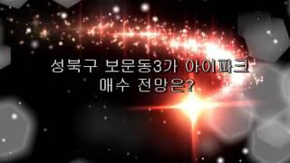 성북구 보문동3가 아이파크 매수전망