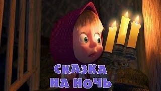 Маша и Медведь - Сказка на ночь (Трейлер 2)