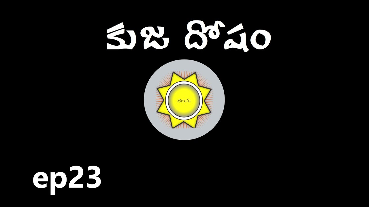 Kuja Dosham in Telugu | Learn Astrology in Telugu | ep23