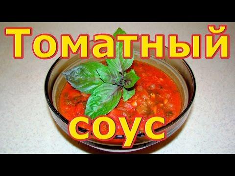 Томатный соус. Итальянская кухня