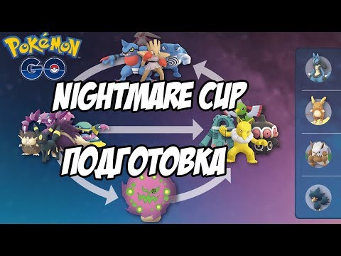 [Pokemon GO] Лучшие покемоны для PvP-турнира Nightmare Cup