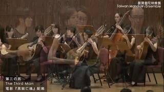 【台湾マンドリン楽団】第三の男 The Third Man   電影《黑獄亡魂》配樂 / Taiwan Mandolin Ensemble