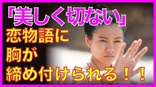 【西郷どん】 二階堂ふみ&鈴木亮平の恋物語に反響「美しく切ない」 NHK...