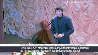 Виборці дорікають Єремеєву за негаразди на ДП «Волиньторф»