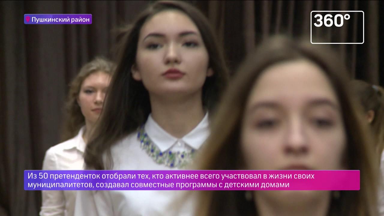 В университете туризма и сервиса началась подготовка к конкурсу красоты «Мисс молодая гвардия»