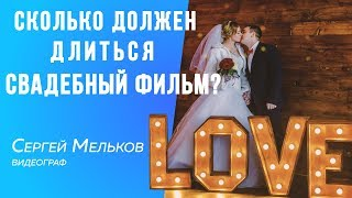 Сколько должен длиться свадебный фильм? Видеосъемка свадеб в Липецке Видеограф Сергей Мельков