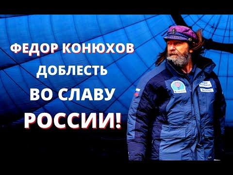 Беседа с Сергеем Гришиным о Федоре Конюхове, подвиге, доблести, мужестве и помощи Высоких сущностей