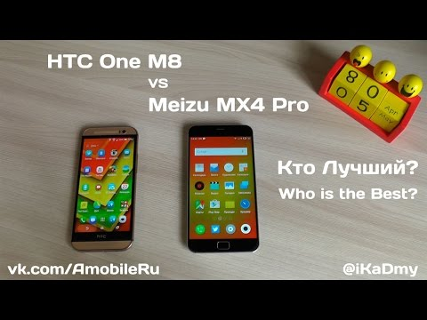 HTC One m8 vs Meizu MX4 Pro: Кто Лучший?