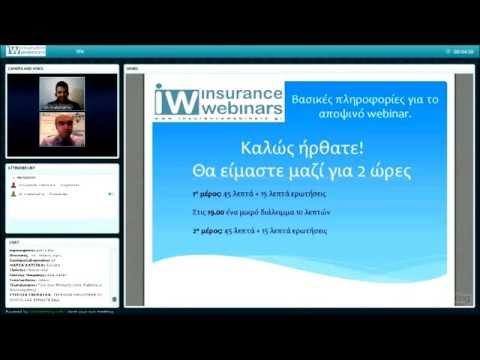 Ασφάλεια Υγείας - ζωντανό webinar 3/2/14 (σύνοψη)