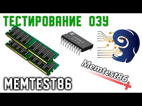 Установка Memtest86. Тестирование ОЗУ