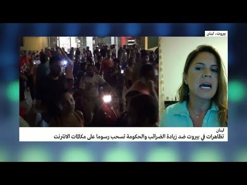 ما أسباب نزول آلاف المتظاهرين الغاضبين إلى الشوارع في عدة مدن لبنانية؟  - 10:55-2019 / 10 / 18