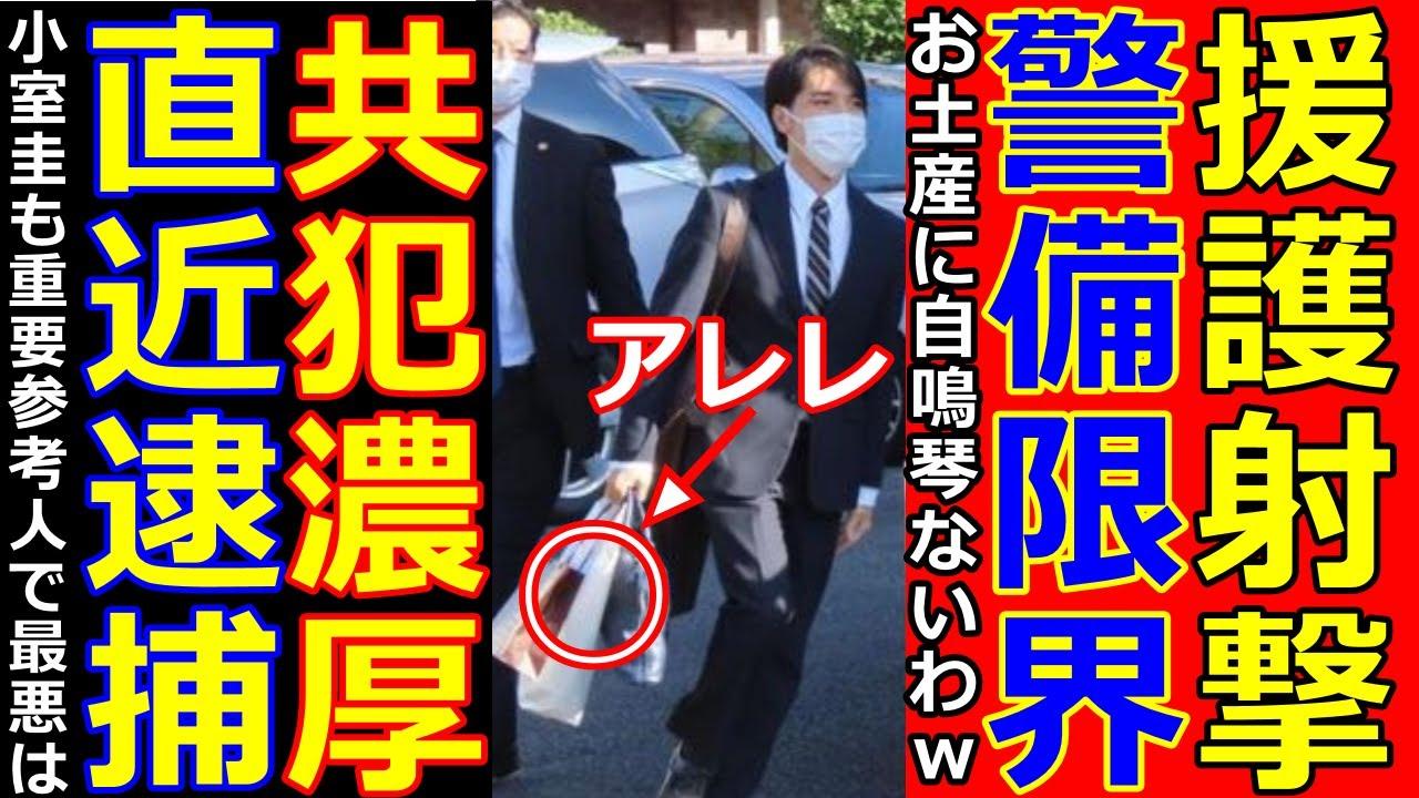 小室圭やはり山下晋司氏指摘はBPO審議で眞子さま結婚会見で小室佳代を強制捜査で逮捕の瞬間はズバリ!