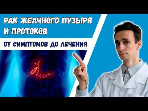 Рак желчных протоков и желчного пузыря. Холангиокарцинома. Вся информация