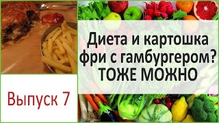Как кушать картошку фри, гамбургеры и торты на диете и не поправляться! Выпуск 7