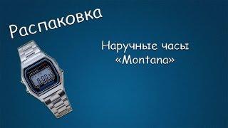#202 РАСПАКОВКА Наручные часы Montana(Ссылка на товар: http://ali.ski/wVdJL или http://ali.ski/3GgUzA Музыка: Kevin MacLeod - Your Call http://incompetech.com ..., 2016-10-10T19:30:16.000Z)