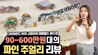 90~600만원대의 반지를 데일리로 끼는 사모님들...…