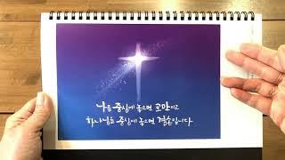 2021 윤선디자인 탁상용 교회달력 홍보영상