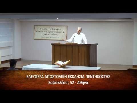Πράξεις των Αποστόλων κεφ. ε΄ (5) 1-16 // Γιάννης Τζαβάρας