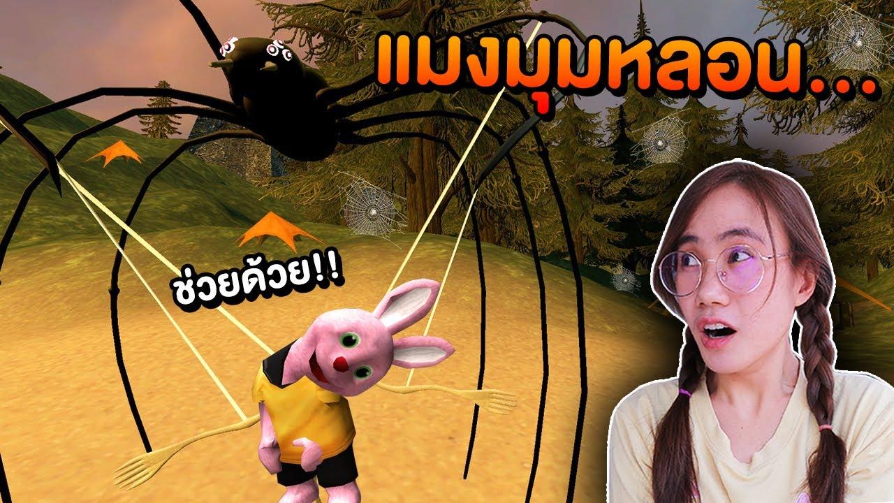 ตั้งแคมป์สุดหลอน!! แมงมุมชักใยศพอาละวาด The hugger | Mind&Nat