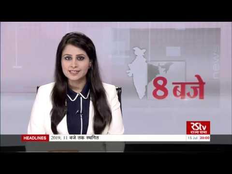 Hindi News Bulletin | हिंदी समाचार बुलेटिन – July 15, 2019 (8 pm)