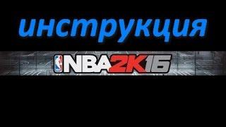 NBA 2K16 інструкція #1 аукціон My Team