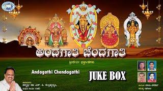 Andagathi Chendagathi    S.P. Balasubramaniam    JUKE BOX    Kannada Devotional Songs