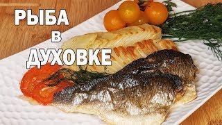 РЫБА В ДУХОВКЕ. ДОМАШНИЕ РЕЦЕПТЫ С ВИДЕО №30. КУХНЯ.(Рыба в духовке рецепт приготовления ОЧЕНЬ прост. Нам необходима любая рыба ( мы представляем рецепт из кефа..., 2014-04-01T08:44:10.000Z)