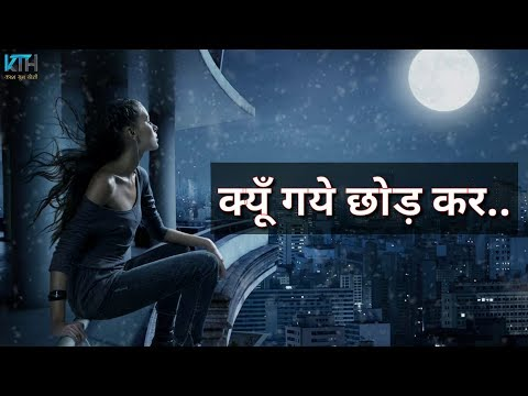 Kyun Gaye Chhod Kar | Sad Broken Heart Whatsapp Status Video | 2 Line Status - Kash Tum Hoti
