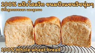 แป้งโฮลวีท 100% ทำกลางคืน อบตอนเช้า นุ่มมากๆ ขนมปังหัวกะโหลก ขนมปังแซนวิช Whole wheat sandwich bread