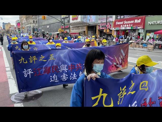 聲援3.75億中華勇士退出中共黨、團、隊組織遊行方陣1——4月18日(週日),上千名大紐約地區中西族裔法輪功學員在華人社區法拉盛舉行遊行和集會,紀念1999年萬名法輪功學員在北京和平上訪22周年。