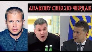 Фото Аваков слетел с катушек Шантажирует Зеленского и хочет править Украиной
