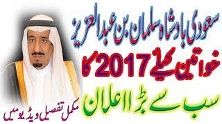 Saudi Arabia Women Driving Allowed by Saudi King 2017 |Urdu Hindi|