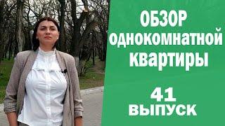 Обзор однокомнатной квартиры в ЖК Мариинский. Видеоблог №41