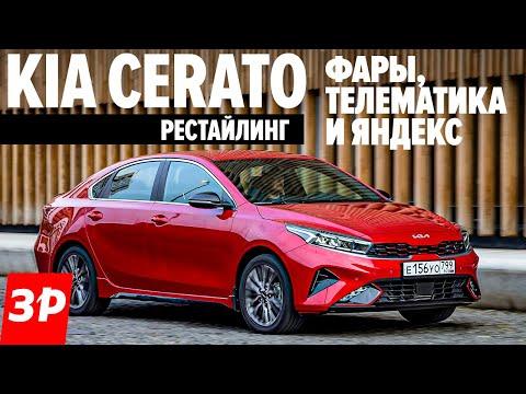 Новая Kia Cerato: стало круто? / Киа Церато 2021 тест и обзор