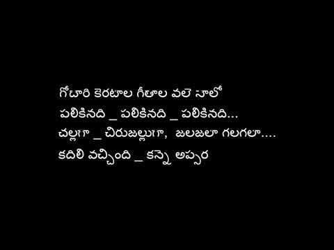 Teta teta telugu la Karaoke with lyrics AbC