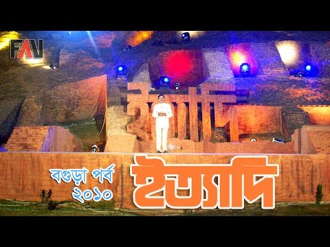 Ityadi - ইত্যাদি | Hanif Sanket | Bogra episode 2010