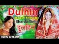 Download DULHIN | SHARDA SINHA | OLD BHOJPURI AUDIO SONGS JUKEBOX | Marriage Songs - HAMAARBHOJPURI MP3 song and Music Video