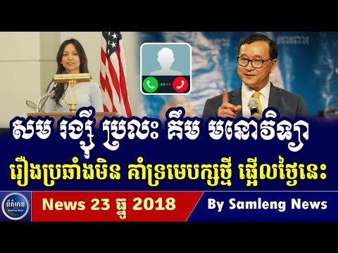 លោក សម រង្ស៊ី ប្រលះ គង់ និង គឹម មនោវិទ្យា ផ្អើលមន្តនេះ, Cambodia Hot News, Khmer News