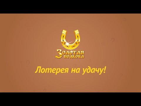 Столото   «Золотая подкова»: как купить билет на сайте Www.stoloto.ru