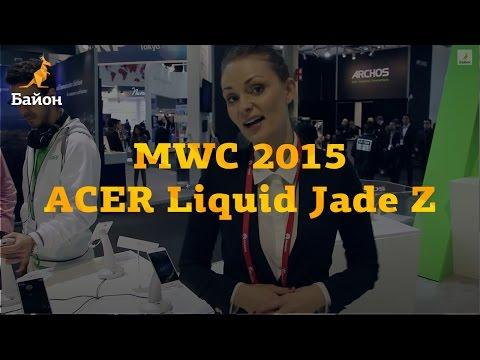 MWC 2015 - ACER Liquid Jade Z