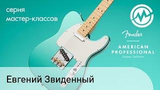 Евгений Звиденный на презентация гитар Fender American Professional в Музторге