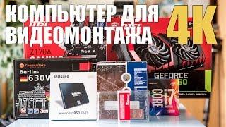 Компьютер для видеомонтажа 4К(, 2017-04-23T09:40:53.000Z)