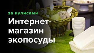 Интернет-магазин экопосуды(, 2015-06-30T17:30:11.000Z)