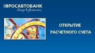 видео Как открыть расчетный счет ООО, требуемые документы для открытия счета