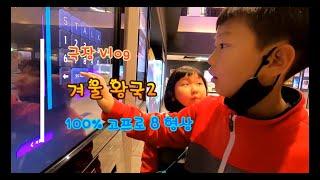 고프로 8(GoPro Hero 8)겨울 왕국2