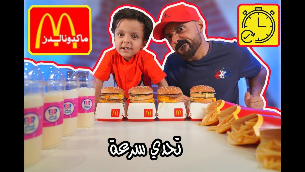 تحدي المستحيل بيج ماك من ماكدونالدز The Impossible Big Mac Challeng Youtube