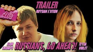 БОЙЦОВСКИЙ КЛУБ: Тесса Вайолет (Tessa Violet) и Егор Громпо (пародийный трейлер)