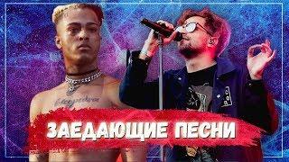 ЗАЕДАЮЩИЕ РЭП ПЕСНИ - НОВИНКИ МУЗЫКИ 2018